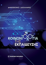 koinoniologia tis ekpaideysis photo