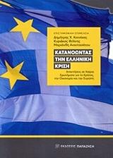 katanoontas tin elliniki krisi photo