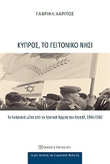 kypros to geitoniko nisi photo