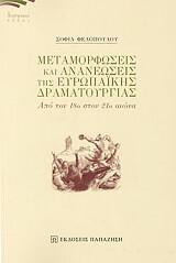 metamorfoseis kai ananeoseis tis eyropaikis dramatoyrgias photo
