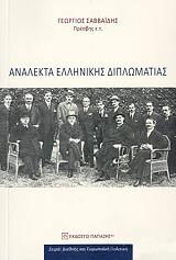 analekta ellinikis diplomatias photo
