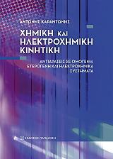 ximiki kai ilektroximiki kinitiki photo