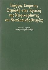 symboli stin kritiki tis neorikardianis kai neoklasikis theorias photo