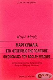margkinalia sto egxeiridio tis politikis oikonomias toy adolf wagner photo