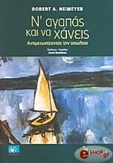 n agapas kai na xaneis photo