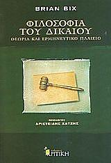 filosofia toy dikaioy photo