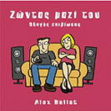 zontas mazi toy photo