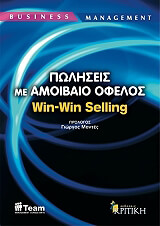 poliseis me amoibaio ofelos win win selling photo