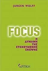 focus i dynami tis stoxeymenis skepsis photo