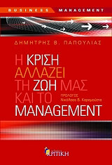 i krisi allazei ti zoi mas kai to management photo