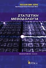statistiki methodologia photo