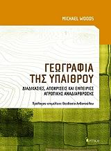 geografia tis ypaithroy photo