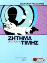zitima timis photo