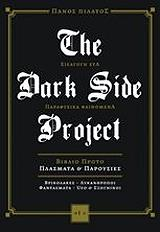 the dark side project photo