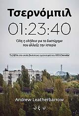 tsernompil 01 23 40 photo
