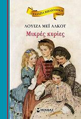 galazia bibliothiki mikres kyries photo