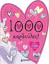 1000 kardoyles photo