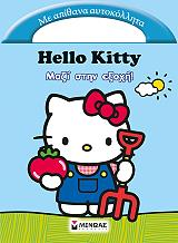 hello kity mazi stin exoxi photo