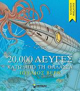 20000 leyges kato apo ti thalassa photo