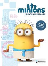 minions megali diaskedasi photo