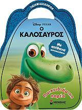 o kalosayros paixnidiariki parea photo