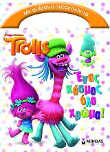trolls enas kosmos olo xroma photo