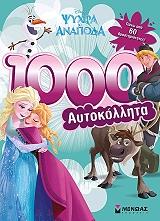 frozen 1000 aytokollita photo