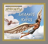 gnorizo ti mythologia daidalos kai ikaros photo
