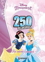 250 aytokollita gia panta omorfes photo