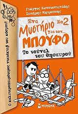 no2 ena mystirio gia ton mpoyfo to toynel toy thisayroy photo