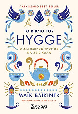 to biblio toy hygge photo