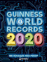 guinness world records 2020 photo