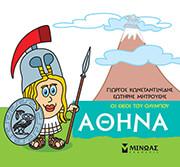 athina photo