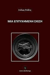 mia epityximeni sxesi photo