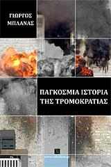 pagkosmia istoria tis tromokratias photo