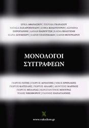 monologoi syggrafeon photo