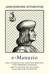 e manuzio photo
