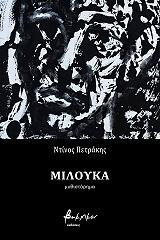 miloyka photo
