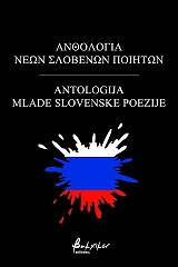 anthologia neon slobenon poiiton photo