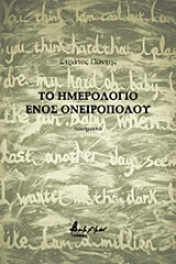 to imerologio enos oneiropoloy photo