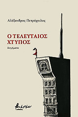 o teleytaios xtypos photo