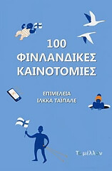 100 finlandikes kainotomies photo