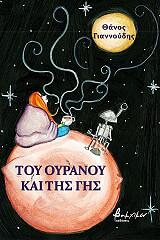 toy oyranoy kai tis gis photo