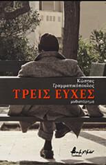 treis eyxes photo