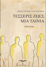 tesseris zoes mia tainia photo