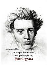 i kinisi toy pathoys sti filosofia toy kierkegaard photo