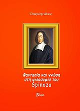 fantasia kai gnosi sti filosofia toy spinoza photo