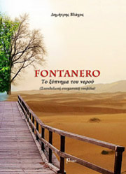 fontanero to xypnima toy neroy photo