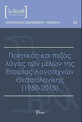 poiitikos kai pezos logos ton melon tis etairias logotexnon thessalonikis 1980 2015 photo
