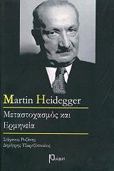 martin heidegger metastoxasmos kai ermineia photo